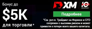 xm banner ru